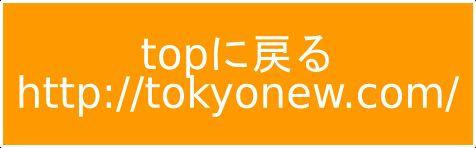 tokyonew.comのトップに移動