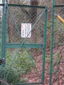 この扉は完全には開け閉めできません... 武蔵野の道・多摩湖コース|くまさんとチャリ