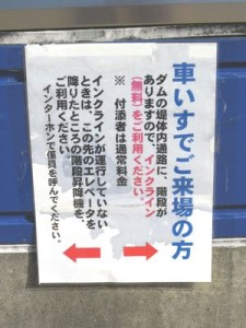 宮ヶ瀬ダム インクライン・階段昇降機説明ビラ