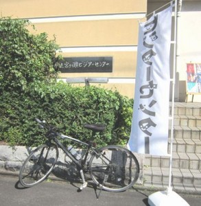神奈川・宮ヶ瀬湖ビジターセンター前