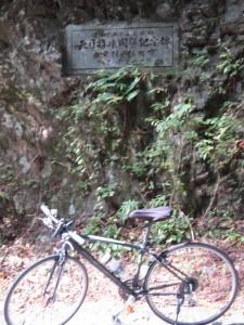 天目指峠の記念碑