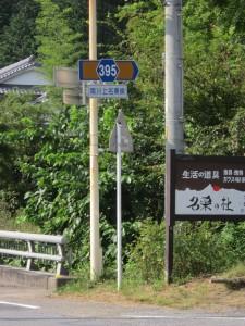 天目指峠の飯能・上名栗川の入り口