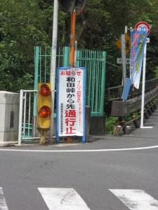 陣馬街道 和田峠のはじめの曲がり角