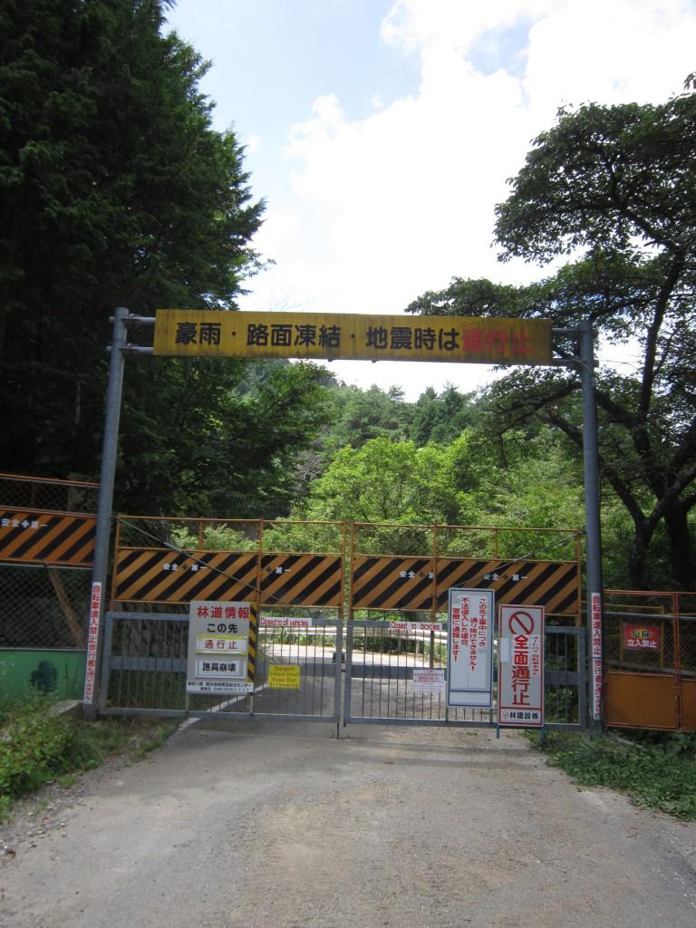 2015-08-09 和田峠 神奈川側閉鎖中