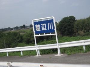 吉見百穴&荒川CR2015-09-05 (10)