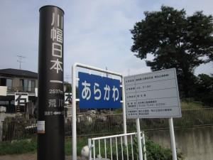 吉見百穴&荒川CR2015-09-05 (77)