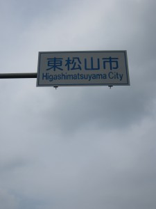 吉見百穴&荒川CR2015-09-05 (25)