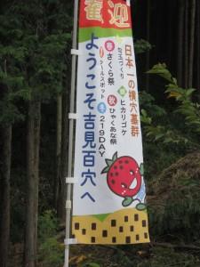 吉見百穴&荒川CR2015-09-05 (37)