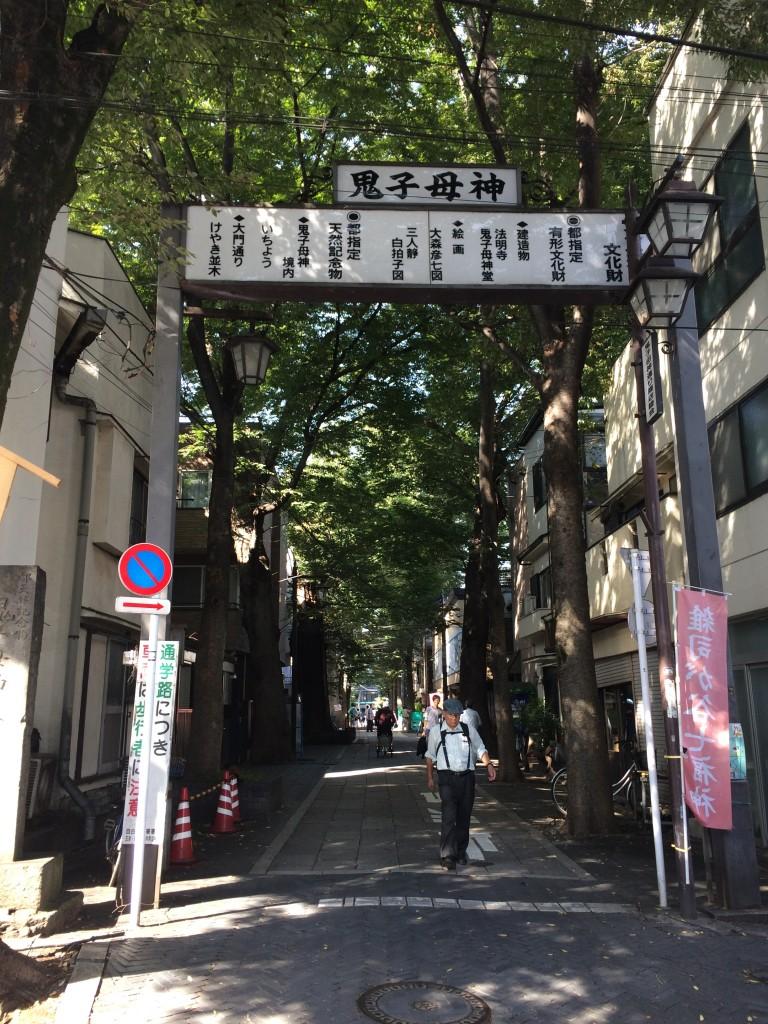 鬼子母神 2015-10-03 (2)