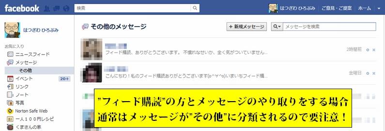 Facebookのメッセージは要注意
