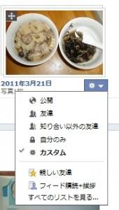 画像表示の違い #facebook #地球 #友達 #歯車マーク #鍵マーク|くまにも解かる超facebook入門