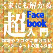 cho-facebook1.jpg