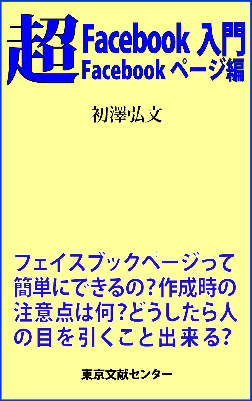 超フェイスブック入門-フェイスブックページ編