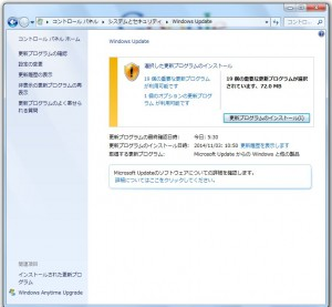 Windows Updateをするとこんな画面が出ます