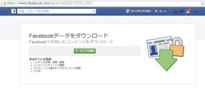 facebookのバックアップを取る方法
