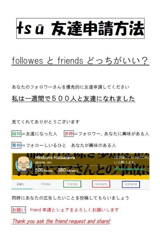 tsu友達申請どっちがいい?