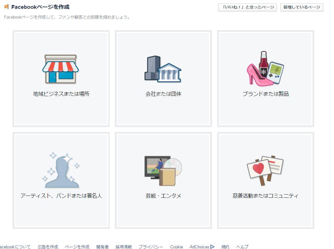 フェイスブックページ設定画面