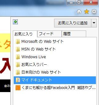 【Windows】お気に入り(ブックマーク)という便利な機能を使ってみよう