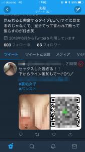 Twitterでブロックするには