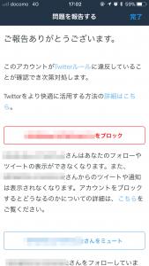 Twitterでブロックするには3