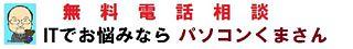 ITでお悩みなら東京小平パソコンくまさん