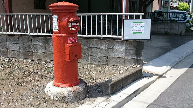 教室の目印は小平市名物の郵便丸ポストです