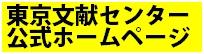 東京文献センター