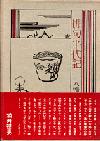 俳句半代記 八幡城太郎 定価:本体1429円+税 ISBN978-4-925187-03-1(半代記シリーズ)