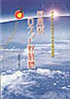 日本初ロケット戦闘機