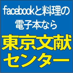 図書出版・東京文献センター