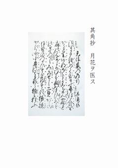 其角抄-月花ヲ医ス