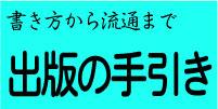 出版の手引|東京・小平 東京文献センター 一緒に本を作りましょう 自費出版受付中