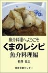 くまのレシピ-魚介編 くまのレシピシリーズ 東京文献センター